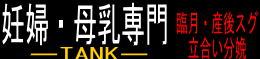 「妊婦・母乳専門店  TANK」